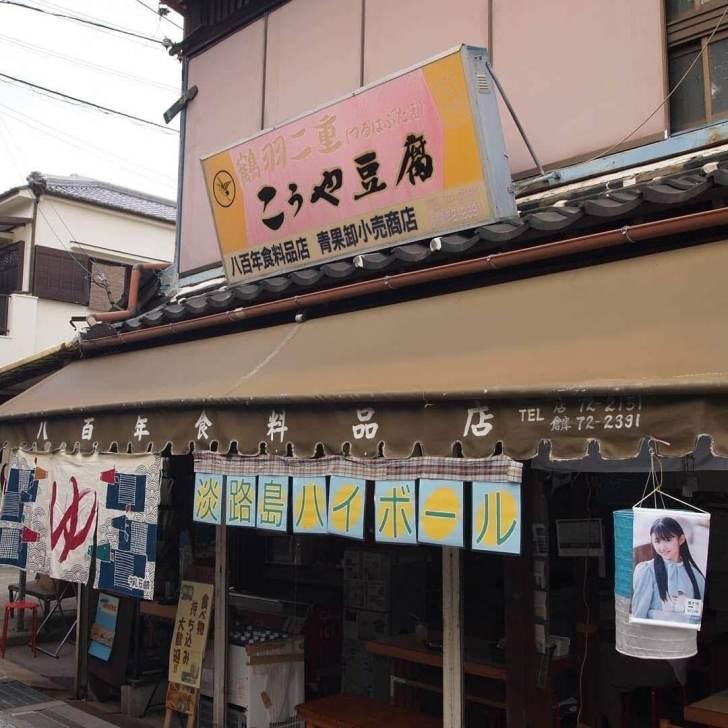 廃業した食料品店のスペースを利用して扇湯のファンが週末営業している淡路島ハイボールの店