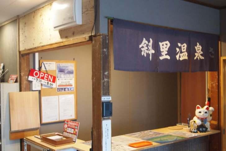 斜里温泉湯元館フロント