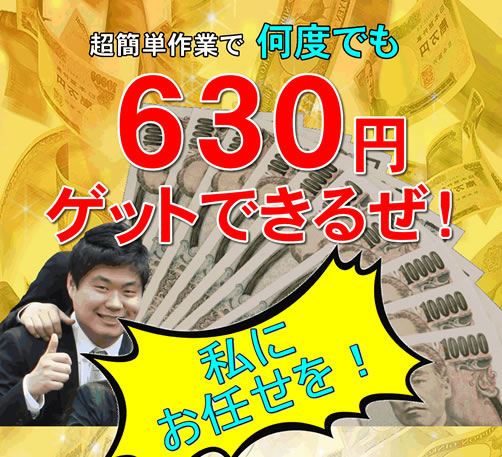 630円獲得 画像