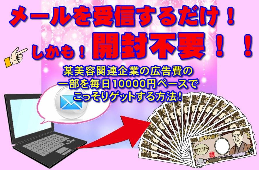 メール受信でお金を稼ぐ方法 トップ画像