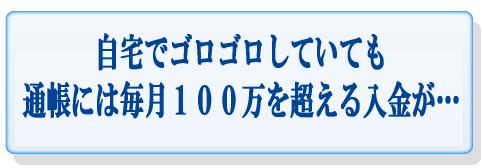 通帳には毎月100万円を超える入金