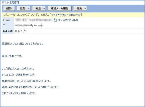 メール(1)