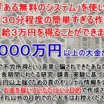 お金を稼ぐ方法|無料システムを使い日給3万円稼ぐ方法