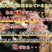 毎月100万円稼ぐ方法を公開