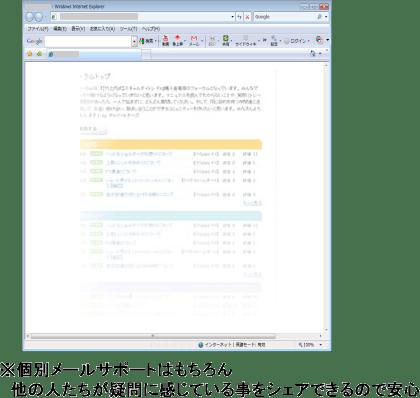 専用サポートページ