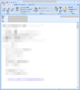 設定内容確認メール