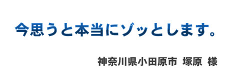 塚原さま コメント
