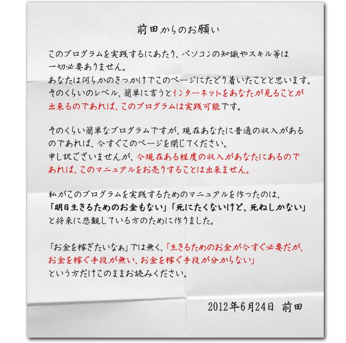 前田からのお願い(手紙)
