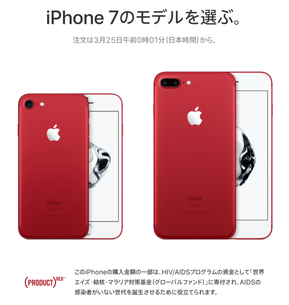iPhone 7 / 7 plus red