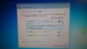 WiFiワイヤレスネットワークへの接続