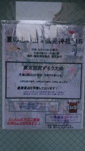 尻ずもう@鶴見神社