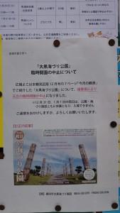 横浜市鶴見区大黒町 海釣り公園