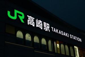 JR高崎駅