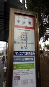 小田栄 パソコン市民講座入口 バス停