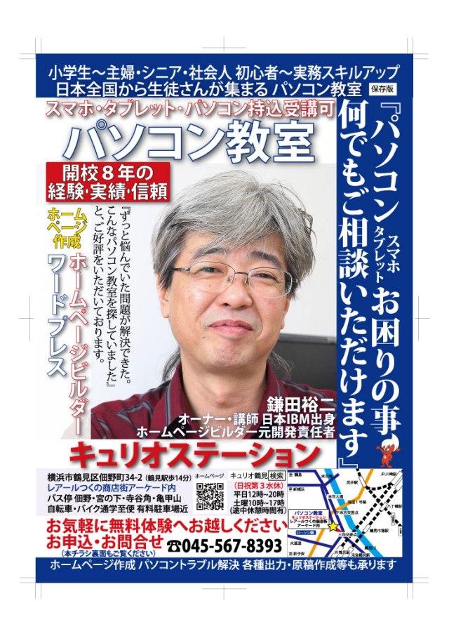 横浜鶴見のパソコン教室チラシ