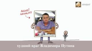 ИМПЕРИЯ ЛЖИ: Кто такой Навальный?/L'EMPIRE DU MENSONGE: Qui est Alexei Navalny ?