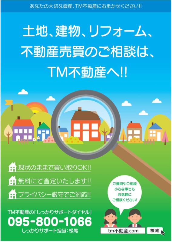 TM不動産リフォームリノベーション案内画像1