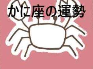蟹座の運勢