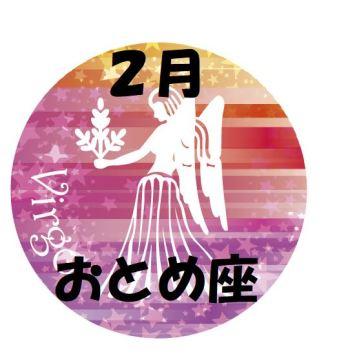 2019年2月の乙女座運勢