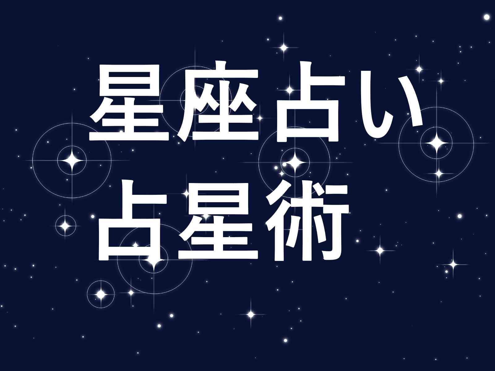 星座占い,占星術