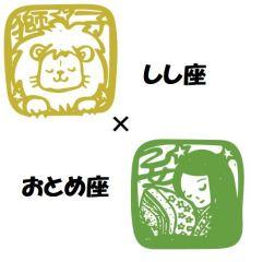 獅子座と乙女座の相性