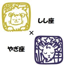 獅子座と山羊座の相性