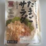 Lawson たまごサラダ 120円