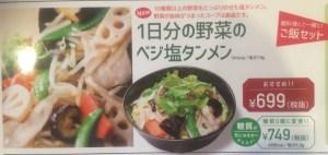 ベジ塩タンメン 糖質0麺 749円+税