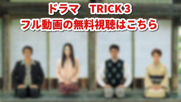 ドラマ【TRICK3】のフル動画を全話無料視聴!第1話から最終回までダウンロード!