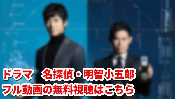 ドラマSP【名探偵・明智小五郎】のフル動画を全話無料視聴!スマホで配信ダウンロード!