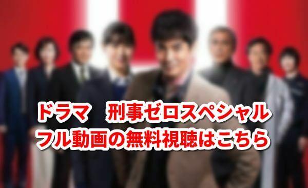 ドラマ【刑事ゼロスペシャル】のフル動画を無料視聴!スマホで配信ダウンロード!