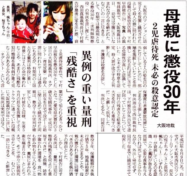 大阪2児餓死事件