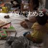 【子宮に沈める】 大阪2児餓死事件をリアルに描く(; ・`д・´)