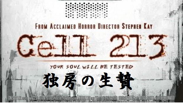独房の生贄 悪霊が棲む213号室
