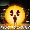 【ピクセル】 レトロゲームで世界を救え!