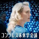 【コングレス未来学会議】 こんな斬新な映画は初めてだ(゚д゚)!