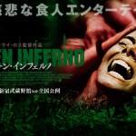 【グリーン・インフェルノ】 痛い痛い!食人族スプラッターホラー!