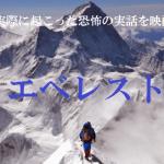 【エベレスト】 1996年のエベレスト大量遭難事故を映画化!