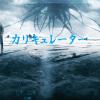 【カリキュレーター】 流刑がある未来の話(; ・`д・´)