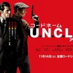 【コードネーム U.N.C.L.E.】 アメリカとロシアが手を組んだ!痛快スパイアクション!