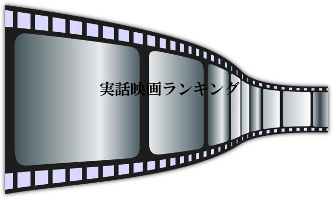実話映画ランキング