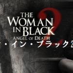 【ウーマン・イン・ブラック2 死の天使】まさかの続編出ちゃいましたΣ(゚Д゚)