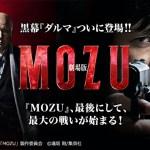 【MOZU】劇場版:ダルマついに登場って北野武じゃんΣ(゚Д゚)