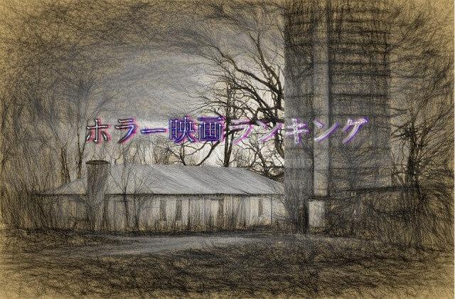 最新ホラー映画ランキング!!100を超える作品からご紹介!!