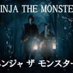 【NINJA THE MONSTER】ディーン・フジオカが観たけりゃこれを観ろ!