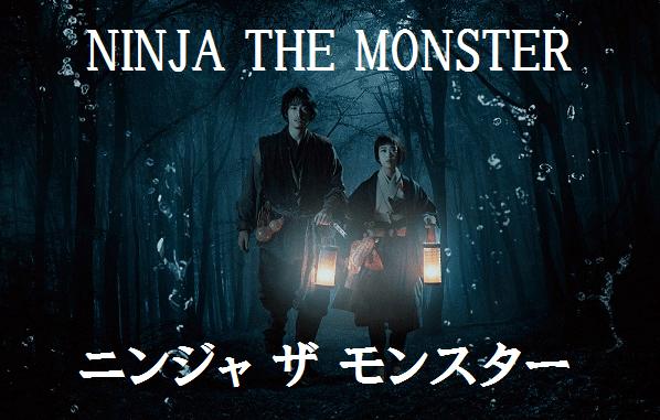 NINJA THE MONSTER