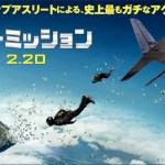 【X-ミッション】 CGを使わない究極アクションΣ(゚Д゚)