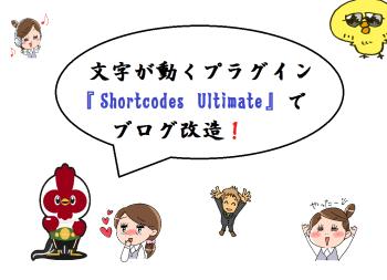 文字が動くプラグイン『Shortcodes Ultimate』でブログ改造!