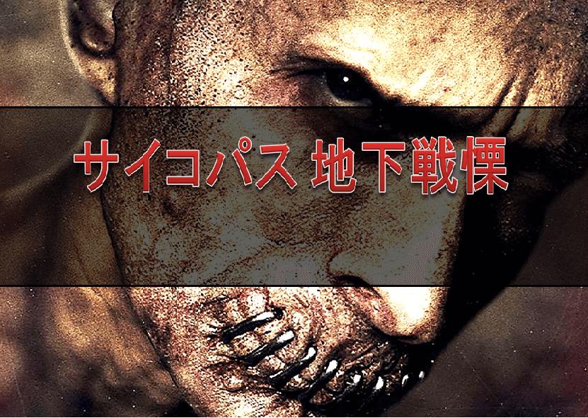 【サイコパス 地下戦慄】B級ホラー好きにオススメ映画(^^)v