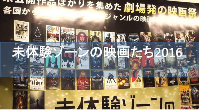 未体験ゾーンの映画たち2016